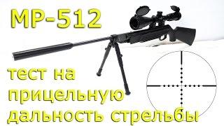 МР-512 тест на прицельную дальность стрельбы.