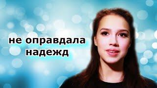 Загитова не оправдала чьих то надежд Фигурное катание новости