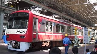 京浜急行電鉄 京急ファミリー鉄道フェスタ2017 車体上げ実演