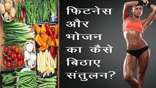 How To Maintain Good Fitness By Exercise And Diet? फिटनेस और खानपान का कैसे बनाए संतुलन ?