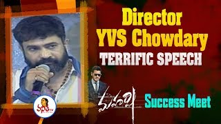 Director YVS Chowdary Terrific Speech At Maharshi Movie Success Meet Mahesh Babu Vanitha TV