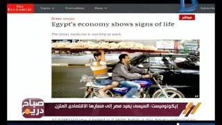 صباح دريم   المجلة البريطانية «ايكونوميست»: السيسي يعيد مصر لمسارها الاقتصادي المتزن