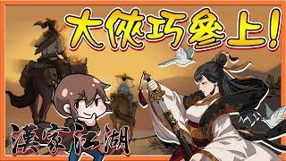 【巧克力】『漢家江湖』大俠巧參上!超自由的武俠世界!