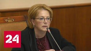 Смотреть видео Скворцова: регионы должны подготовить программы по модернизации здравоохранения - Россия 24 онлайн