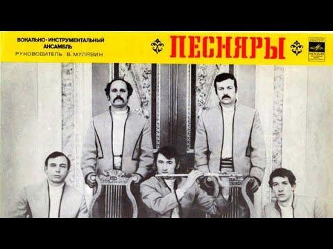 Песняры Год выпуска 1971 Мелодия – 33СМ 02651—52 - YouTube