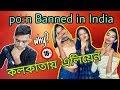 অসভ্য site Banned in India | কোলকাতায় বিনোদন😂 | Bangla New Funny Video 2018 | pukurpakami