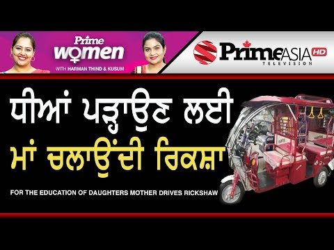 Prime Women 229 || For the Education of Daughters, Mother Drives Rikshaw