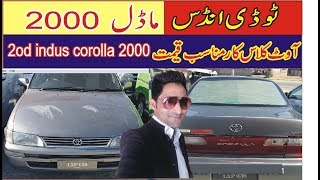 toyota indus corolla | model 2000 outclass car |