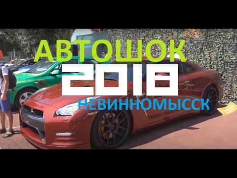 Наконец-то приехал на Автошок 2018 . Невинномысск. Просто Kaef ! ( Vlog ставрополь )