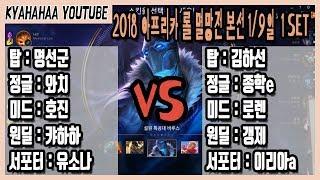 캬하하[2018 아프리카 롤 멸망전 본선 경기 소나시대 vs 로렌팀 1 set |유소나 저격 3밴? 눈물의 경기]