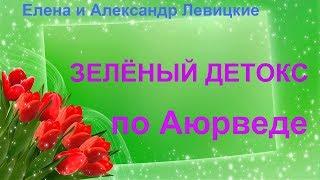 ЗЕЛЁНЫЙ ДЕТОКС по Аюрведе