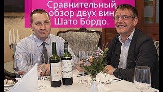 Обзоры вина: les graves de pompeyrat 2012.Tour de bonnet 2011. Что означает надпись Шато на бутылке.
