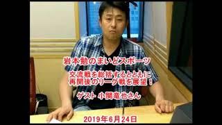 2019年6月24日 まいどスポーツ【radio】