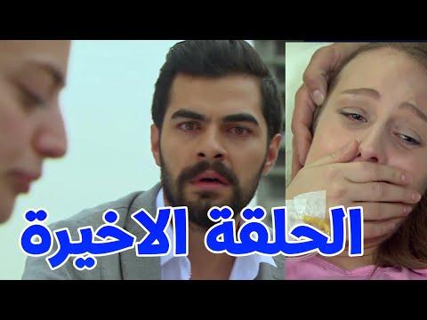 سامحيني الحلقة الاخيرة, انتحار كريمة حبيبة مراد وفريدة ترزق بمولود مع يمان مشاهذ مؤثرة