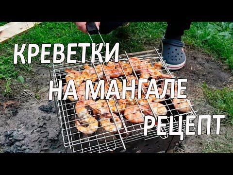 Креветки на мангале, пошаговый рецепт приготовления тигровых креветок.