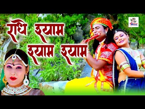 राधे-श्याम-श्याम-श्याम-|-radhe-shyam-shyam-shyam-|-krishna-bhajan-2019-|-bhajan-kirtan
