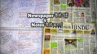 News paper को कैसे पढ़ें & नोट कैसे बनाएं|How to read Newspaper & How to make Notes|The Hindu
