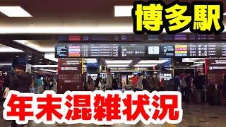 大晦日の博多駅混雑状況 Japan Fukuoka Hakata Station Holiday Traffic