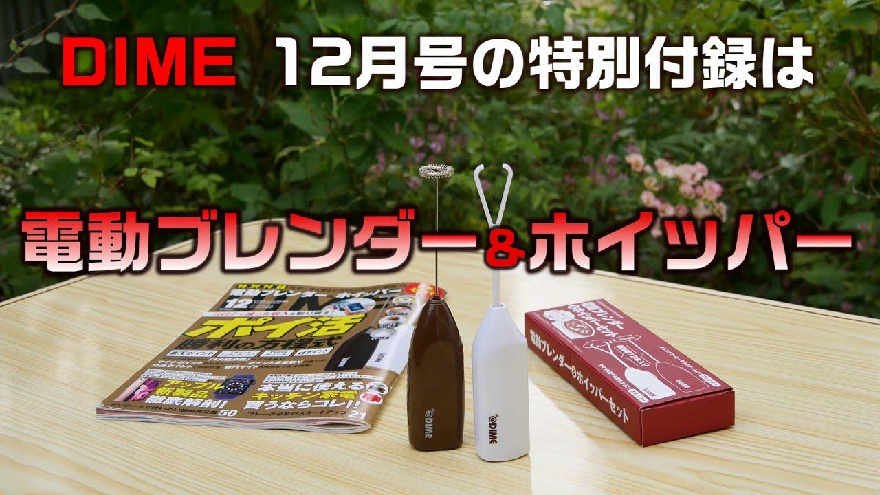 DIME12月号特別付録「電動ブレンダー&ホイッパー」を動画で紹介!