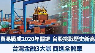 台灣金融3大咖 西進全煞車|貿易戰成2020年關鍵  台股挑戰歷史新高|產業勁報【2019年12月2日】|新唐人亞太電視