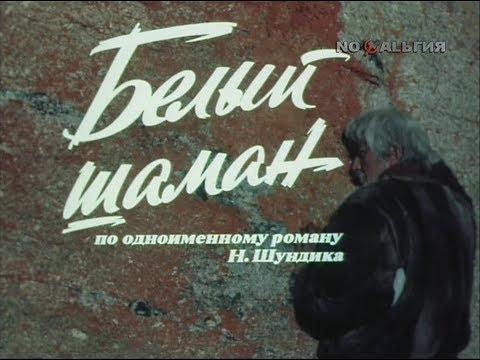 [Роман] Белый шаман. 1 серия