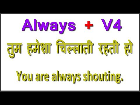 English Speaking in Hindi - Use of Always + Forth Form of the Verb / Collection of sentences
