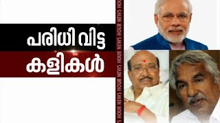 News Hour 13/12/15 Asianet News Channel