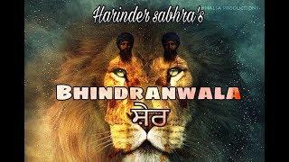 Bhindranwala sher || Harinder singh sabhra || Upkar bhangu || latest punjabi songs 2018