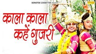 काला काला कहे गुजरी | Kala Kala Kahe Gujri | Krishna Bhajan | Hit Bhajan | Bhajan Kirtan