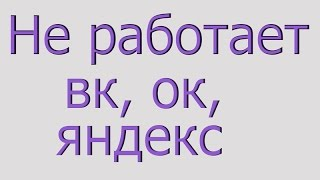 Не работает вк, мэйл, одноклассники, яндекс в Украине