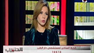 الطبيب - اسباب تاخر الانجاب عند الرجل ..د/محمد القصرى استشارى جراحة المسالك البولية
