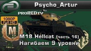 M18 Hellcat (часть 16) Нагибаем 9 уровни