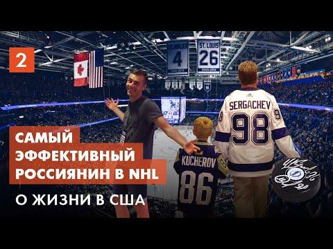 Тампа-Бэй, США #1 - Поменялись авто с хоккеистом из NHL Михаилом Сергачевым