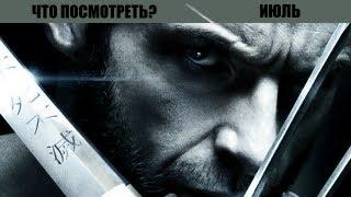 Что посмотреть? Лучшие фильмы июля 2013