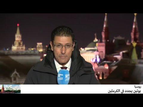 روسيا: بوتين يجدد في الكرملين  - نشر قبل 7 دقيقة