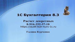 Расчет декретных в 1С Бухгалтерия 8.3