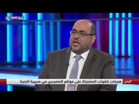 صالح البيضاني: غارات للتحالف تستهدف تعزيزات حوثية في الساحل الغربي  - نشر قبل 30 دقيقة