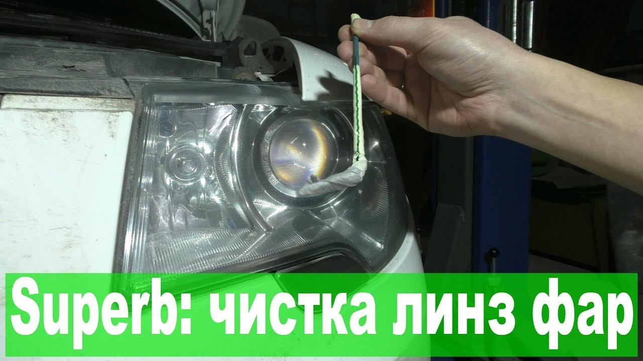 Skoda Superb II: чистка линз без разбора фар