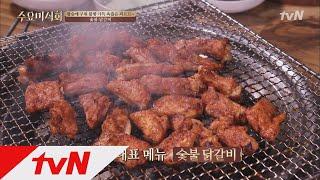 Wednesday Foodtalk 극강의 참숯에 구워낸 닭 목살과 부드러운 양념 닭갈비 집! 171206 EP.147