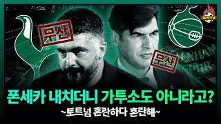손흥민의 새 감독, 그래서 대체 누가 된다는거야? (feat. 가투소 아웃)