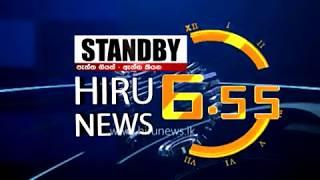 පැත්ත ගියත් ඇත්ත කියන ශ්රී ලංකාවේ අංක එකේ ප්රවෘත්ති විකාශය -  අද 6.55ට  - Hiru News