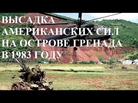 ВЫСАДКА АМЕРИКАНСКИХ СИЛ НА ОСТРОВЕ ГРЕНАДА В 1983 ГОДУ