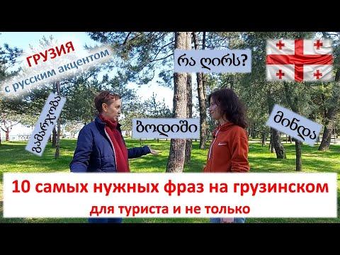 ✍ 10 самых нужных фраз на грузинском для туриста и не только. Грузинский язык - мини разговорник