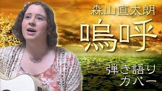 今日は森山直太朗の新曲「嗚呼」をカバーしました♪ 気に入っていただけ...