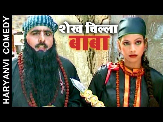 शेख चिल्ली बाबा - Shekh Chilli Baba    SHEKH CHILLI COMEDY 2017    HARYANVI COMEDY