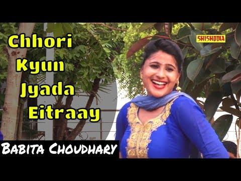 छोरी क्यों ज्यादा इतराय || Chhori Kyu Jyada Eitraay || Babita Choudhary,||Shishodia Cassettes ||