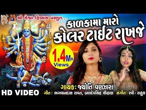 Kadka Ma Maro Kolar Tight Rakhje || Jyoti Vanjara || Gujarati Devotional Song ||