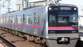 京成3000形3029F四ツ木駅通過
