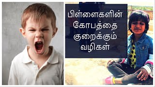 Tips To Reduce Anger in Kids | குழந்தைகள் கோப்பட்டால் எப்படி சரி செய்வது | Tamil Parenting Tips