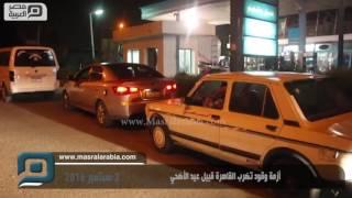 قبيل عيد الأضحى .. أزمة الوقود عادت من جديد